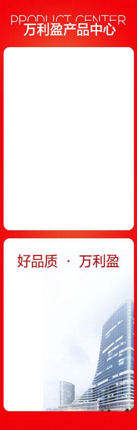 产品分类背景.jpg